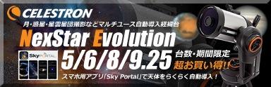 NexStarEvolutionシリーズへのリンクバナー