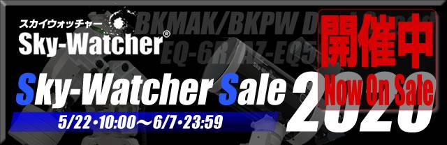 スカイウォッチャー決算セール2020へのリンクバナー
