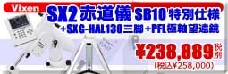 ビクセン SX2-SB赤道儀(STAR-BOOK10特別仕様)+ SX極軸望遠鏡 + SXG-HAL130セットへのリンクバナー
