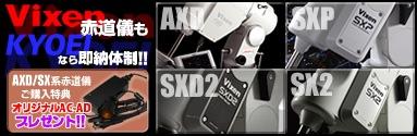 Vixen AXD/SX系赤道儀のプレゼント企画ページへのリンクバナー