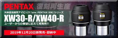 PENTAX・XW30/40Rへのリンクバナー