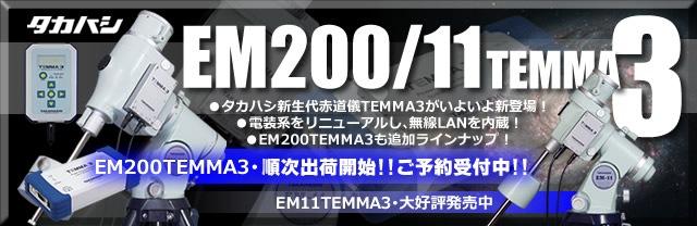 タカハシTEMMA3シリーズへのリンクバナー