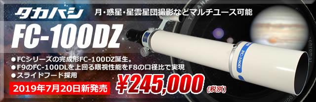 タカハシFC-100DZへのリンクバナー