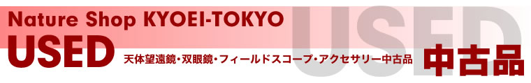 Nature Shop KYOEI-TOKYO 天体望遠鏡・双眼鏡・フィールドスコープ・アクセサリー 中古品