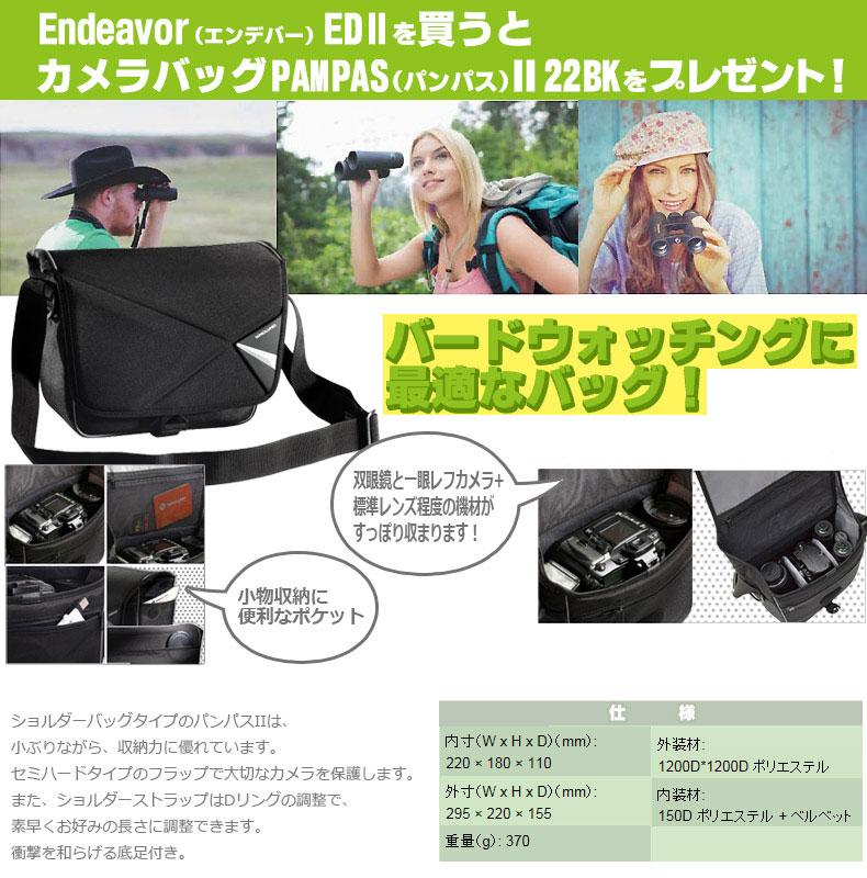 バンガード Endeavor ED IIを買うと、カメラバッグPampas(パンパス)II 22BKをプレゼント。バードウォッチングに最適なバッグです