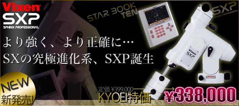 Vixen SXP赤道儀