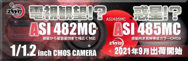 ASI482へのリンクバナー