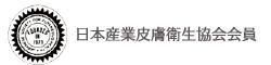 日本産業皮膚衛生協会会員