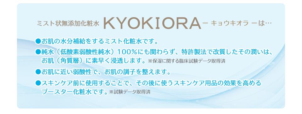 ミスト状無添加化粧水 KYOKIORA -キョウキオラ- は・・・
