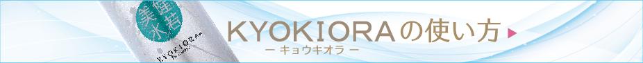 KYOKIORAの使い方