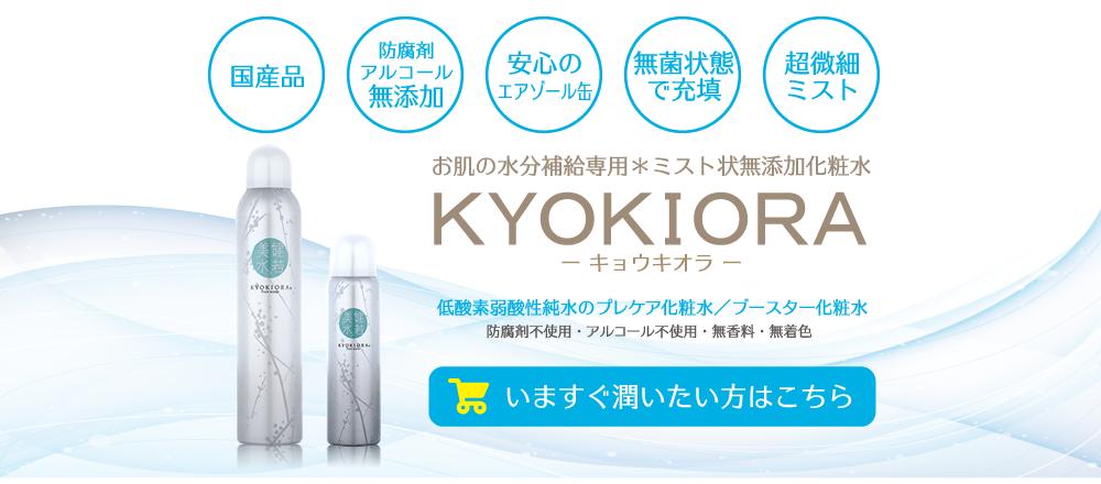 お肌の水分補給専用*ミスト状無添加化粧水 KYOKIORA -キョウキオラ- いますぐ潤いたい方はこちら