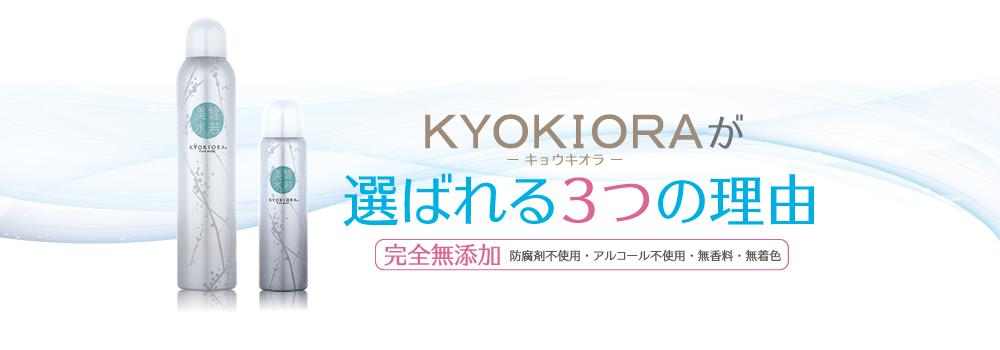 KYOKIORA -キョウキオラ-が選ばれる3つの理由