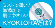 KYOKIORAとは