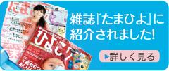 ミスト状無添加化粧水KYOKIORA-きょうきおら-が、雑誌「たまひよ」に紹介されました!