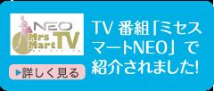 無添加ミスト化粧水KYOKIORA-キョウキオラ-が、民放テレビ番組「ミセスマートNEO」で紹介されました!