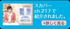 無添加ミスト化粧水KYOKIORA-キョウキオラ-が、スカパーch217で紹介されました。