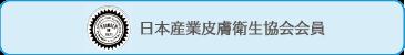 無添加ミスト化粧水KYOKIORA-キョウキオラ-発売元の株式会社uruoiは、日本産業皮膚衛生協会会員です。
