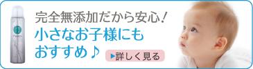 KYOKIORAは完全無添加だから安心、小さなお子様にもおススメ