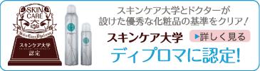 無添加ミスト化粧水KYOKIORA-キョウキオラ-は、スキンケア大学優秀コスメに認定されました!