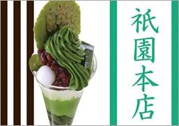 老舗の煎餅屋 人気菓子 お取り寄せ 京都・祇園 京煎堂カフェ併設
