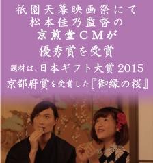 祇園天幕映画祭最優秀賞御縁の桜CM