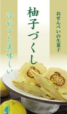 京都のお土産で人気の煎餅屋の春夏秋冬愛される菓子柚子づくし