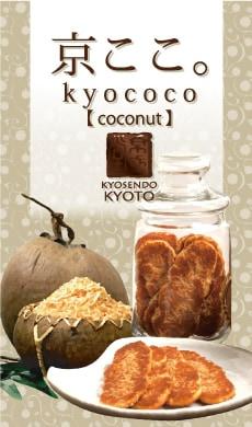 京都の老舗で人気のお土産にココナッツ煎餅