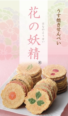 京都の老舗で人気のお土産にうすやき和風サブレ花の妖精