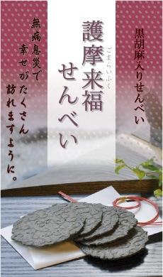 京都の老舗で人気の無病息災黒胡麻煎餅