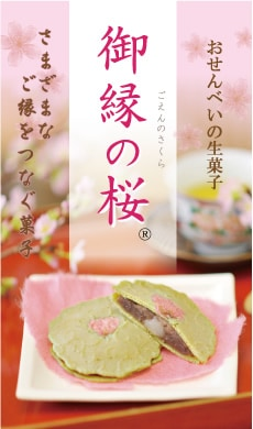 【日本ギフト大賞京都賞】御縁の桜京都の老舗で人気の煎餅屋の慶事菓子