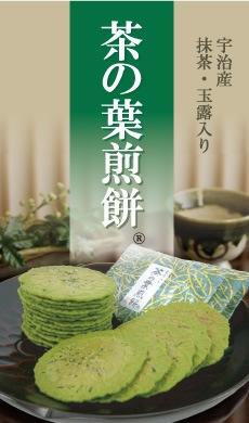 京都のお土産で人気の玉露抹茶入り茶の葉煎餅