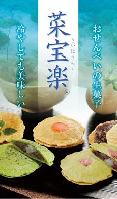 京都のお土産で人気の煎餅屋の和生菓子