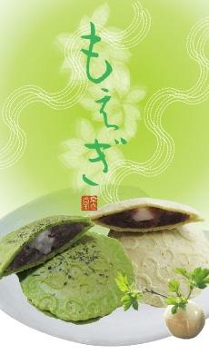 京都のお土産で人気 もえぎ 春の和菓子詰め合わせ