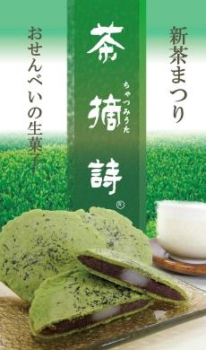 京都のお土産で人気 茶摘詩 春の和菓子詰め合わせ