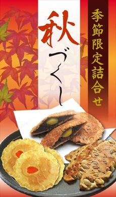 京都のお土産で人気 秋づくし 季節限定詰合せ