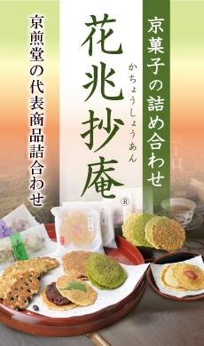 京都のお土産で人気の和菓子詰め合わせ お中元におすすめ 花兆抄庵