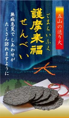 京都のお土産で人気 護摩来福せんべい 五山の送り火 大文字
