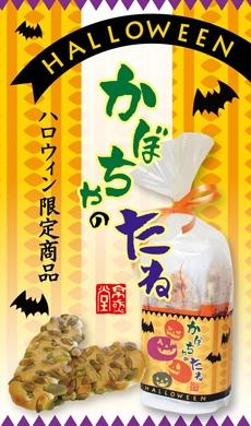 京都のお土産で人気 かぼちゃのたね ハロウィン限定