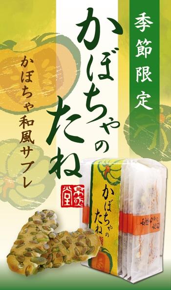 京都のお土産で人気 かぼちゃのたね 季節限定和風サブレ
