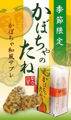 京都のお土産で人気 かぼちゃのたね 季節限定