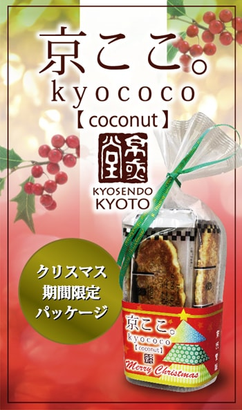 京都のお土産で人気 ココナッツ煎餅 クリスマス限定