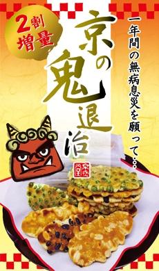 京都のお土産で人気 京の鬼退治 2割増量 節分