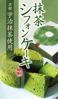京都の老舗で人気の煎餅屋の抹茶シフォンケーキ