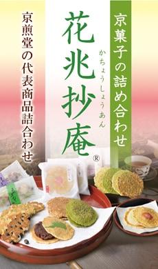 京都のお土産で人気の和菓子詰め合わせ お歳暮におすすめ 花兆抄庵