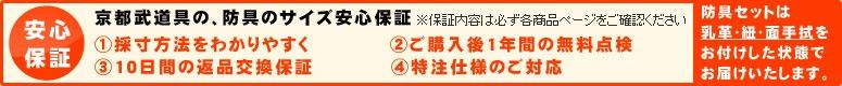 剣道防具のサイズ保証1採寸方法をわかりやすく2ご購入後1年間の無料点検3.10日間の返品・交換保証4特注仕様にも対応!