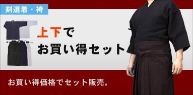 剣道着・袴 上下でお買い得セット