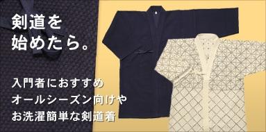 剣道を始めたら。入門者におすすめ ジャージ剣道着やお洗濯簡単剣道着