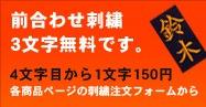 京都武道具は前合わせ刺繍3文字まで無料です。