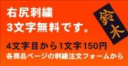 京都武道具は右尻刺繍3文字まで無料です。