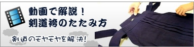 動画で解説!剣道袴のたたみ方